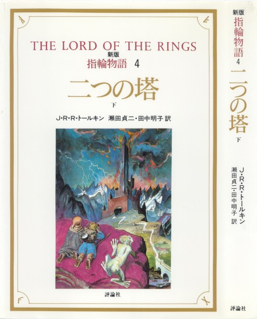 Impressions of books by jrr tolkien published in japan futatsu no t 2 spiritdancerdesigns Choice Image